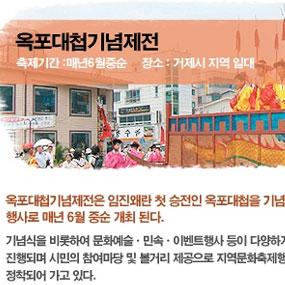 옥포대첩 기념제전 여행정보 상세소개