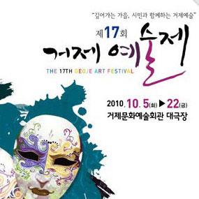거제예술제 여행정보 상세소개