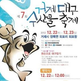 거제 대구축제 여행정보 상세소개
