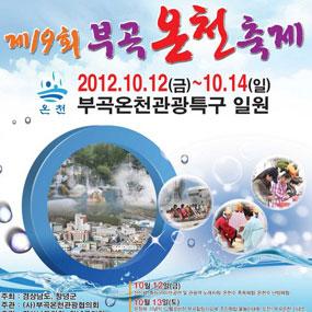 부곡 온천제 여행정보 상세소개