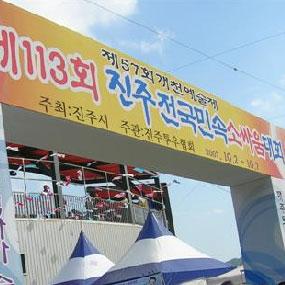 전국 민속 소싸움 대회 여행정보 상세소개