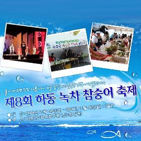 하동녹차참숭어 축제 여행정보 상세소개