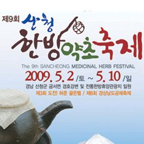 산청 한방약초축제 여행정보 상세소개