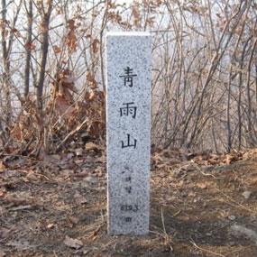 청우산 여행정보 상세소개