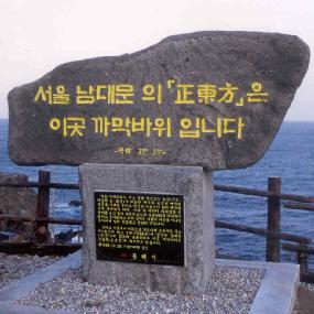 Travelkor 여행정보 - 까막바위