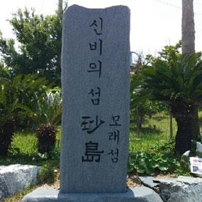 사도 (섬) 여행정보 상세소개