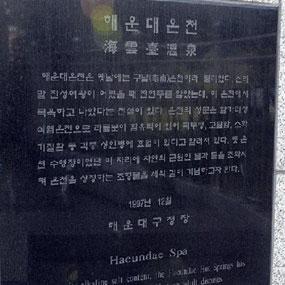 해운대온천 여행정보 상세소개