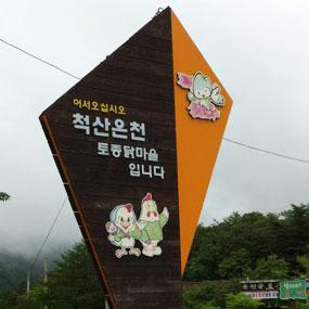 척산온천(설악온천) 여행정보 상세소개