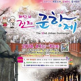 진해 군항제 벚꽃축제여행정보 http://www.travelkor.com