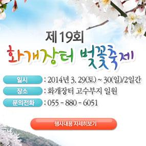 화개장터 벚꽃축제여행정보 http://www.travelkor.com