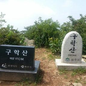 구학산 여행정보 상세소개