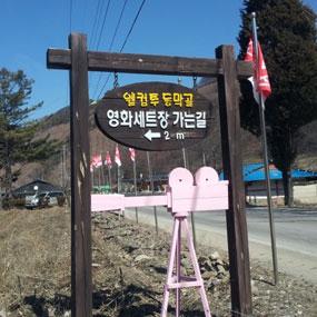 웰컴투동막골 촬영장여행정보 http://www.travelkor.com