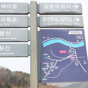 강촌유원지 여행정보 상세소개