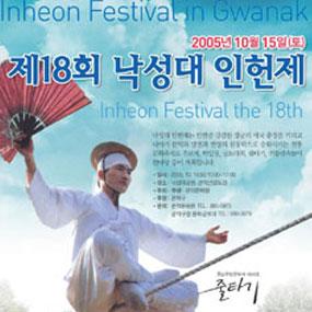 낙성대인헌제 여행정보 상세소개