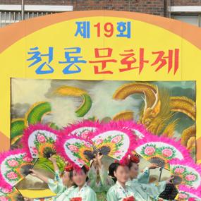 Travelkor 여행정보 - 청룡문화제