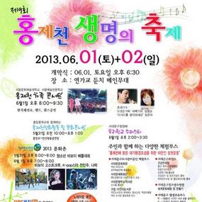 홍제천축제 여행정보 상세소개