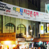 이태원 지구촌축제 여행정보 상세소개