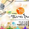 충무로영화의 거리 축제 여행정보 상세소개