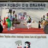 한일 문화교류축제 여행정보 상세소개