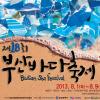 부산 바다축제 여행정보 상세소개