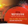 부산 해넘이.해맞이 축제 여행정보 상세소개