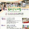 우리문화체험 축제마당 여행정보 상세소개