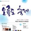 오륙도 축제 여행정보 상세소개