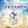 낙동민속예술제 여행정보 상세소개