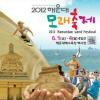 해운대 모래축제 여행정보 상세소개