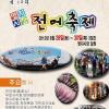 명지전어축제 여행정보 상세소개