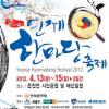연제한마당축제 여행정보 상세소개