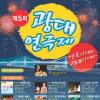 광대연극제 여행정보 상세소개