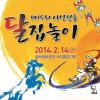 사상전통달집놀이 여행정보 상세소개