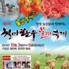 철마한우 불고기축제 여행정보 상세소개