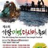 기장미역·다시마축제 여행정보 상세소개
