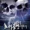 대구국제호러공연예술제 여행정보 상세소개