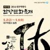 대구약령시 한방문화축제 여행정보 상세소개