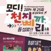 동성로축제 여행정보 상세소개