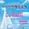 인천해양축제 여행정보 상세소개