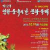 인천 중국의날 축제 여행정보 상세소개
