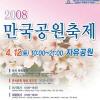 만국공원 축제 여행정보 상세소개