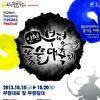 인천부평풍물 대축제 여행정보 상세소개