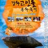 강화고인돌 문화축전 여행정보 상세소개