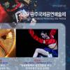 광주 국제공연예술제 여행정보 상세소개