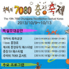 추억의7080충장축제 여행정보 상세소개