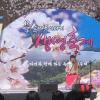 물속마을이야기 생명축제 여행정보 상세소개