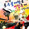 용수골 대학로 축제 여행정보 상세소개