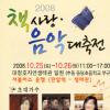 책사랑음악 대축전 여행정보 상세소개