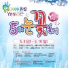 YESS 5월의 눈꽃축제 여행정보 상세소개