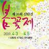 신탄진 봄꽃제 여행정보 상세소개